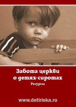 Orphan Care Resource Directory: 50 Top Resources for Russian Churches and Believers